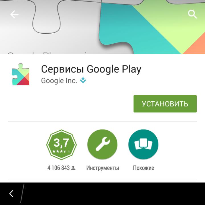 Как сделать чтобы google play не обновлялся