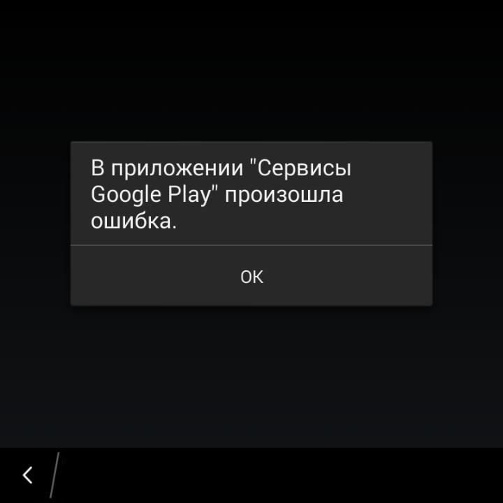 в сервисах Google Play произошла ошибка - фото 9