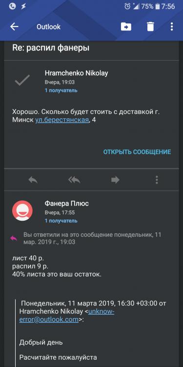 Screenshot_2019-03-12-07-56-24.png