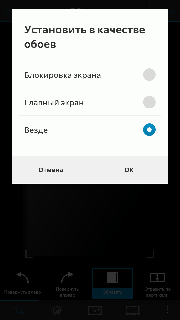 Как установить на весь экран блокировки