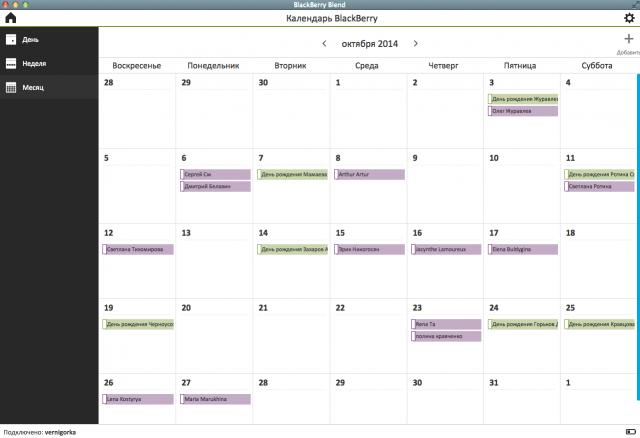 blend calendar 4