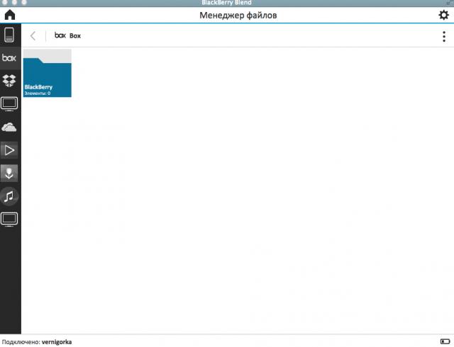 blend file manager3