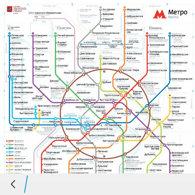 Карта метро приложение скачать