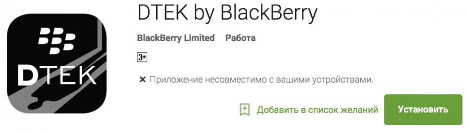dtek_bb