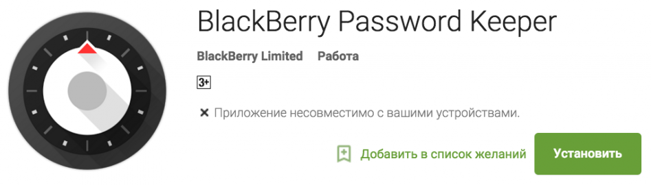 password_keeper_bb