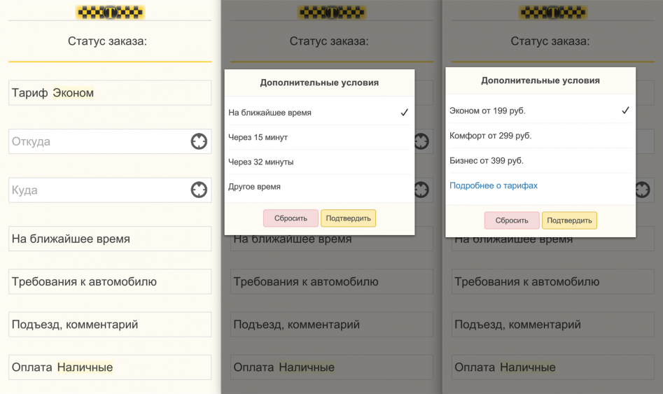 taxi_rus