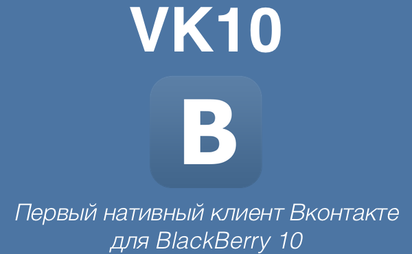 Клиент VK BlackBerry